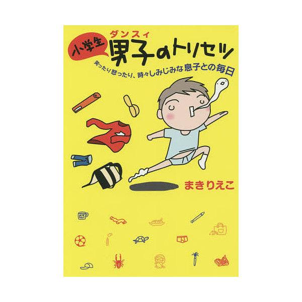 小学生男子(ダンスィ)のトリセツ/まきりえこ