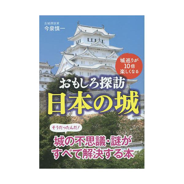 おもしろ探訪日本の城 城巡りが10倍楽しくなる/今泉慎一