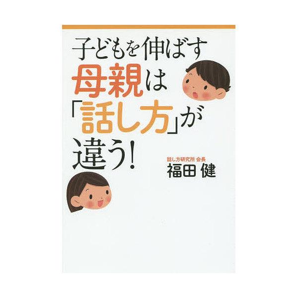 子どもを伸ばす母親は「話し方」が違う!/福田健