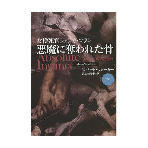 悪魔に奪われた骨 下/ロバート・ウォーカー/瓜生知寿子