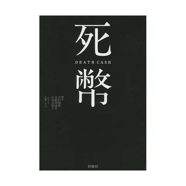 LOHACO - 死幣/吉田海輝/美濃部...