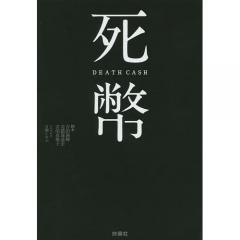 死幣/吉田海輝/美濃部達宏/吉田真侑子