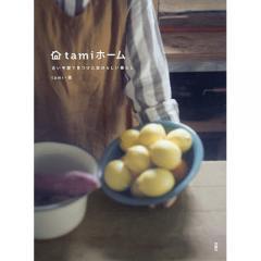 tamiホーム 古い平屋で見つけた自分らしい暮らし/tami