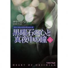 黒曜石の心と真夜中の瞳 下/ナリーニ・シン/河井直子