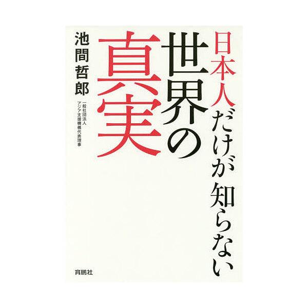 日本人だけが知らない世界の真実/池間哲郎
