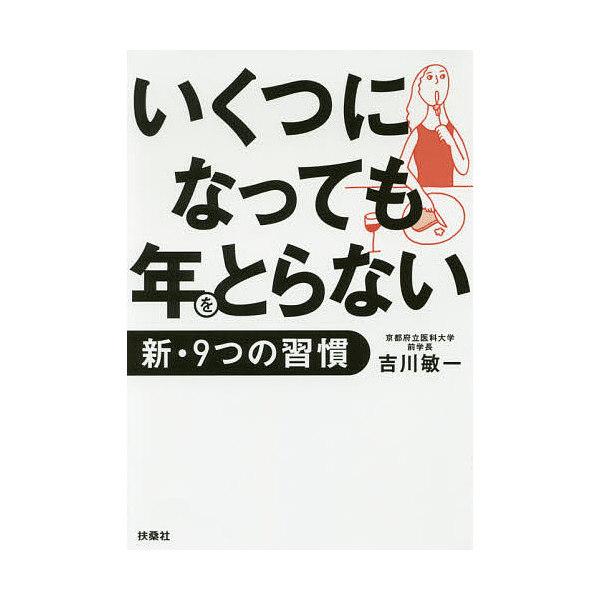 いくつになっても年をとらない新・9つの習慣/吉川敏一