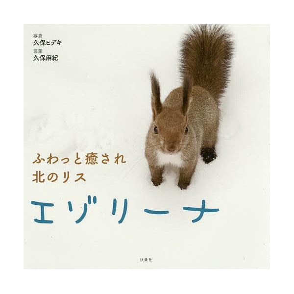 エゾリーナ ふわっと癒され北のリス/久保ヒデキ
