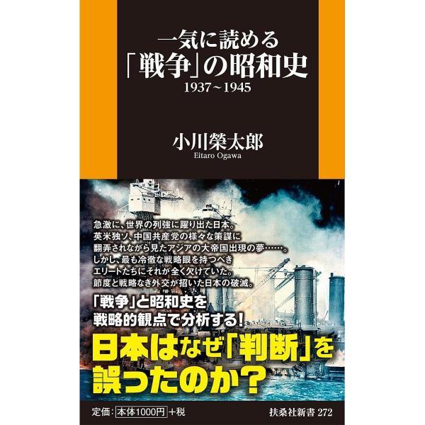 一気に読める「戦争」の昭和史 1937~1945/小川榮太郎
