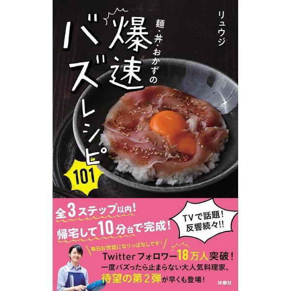 麺・丼・おかずの爆速バズレシピ101/リュウジ/レシピ