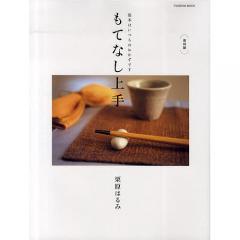 復刻版 もてなし上手/栗原はるみ/レシピ