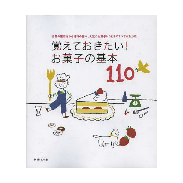 覚えておきたい!お菓子の基本110 道具の選び方から材料の基本、人気のお菓子レシピまですべてがわかる!/レシピ