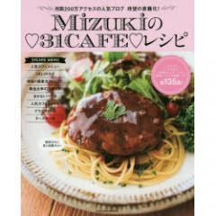 Mizukiの31CAFEレシピ/Mizuki/レシピ