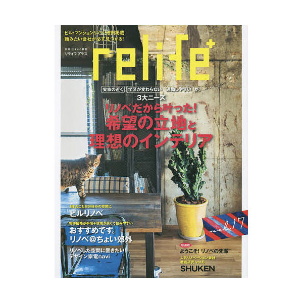 relife+ vol.17