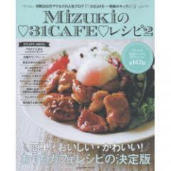 Mizukiの31CAFEレシピ 2/Mizuki/レシピ
