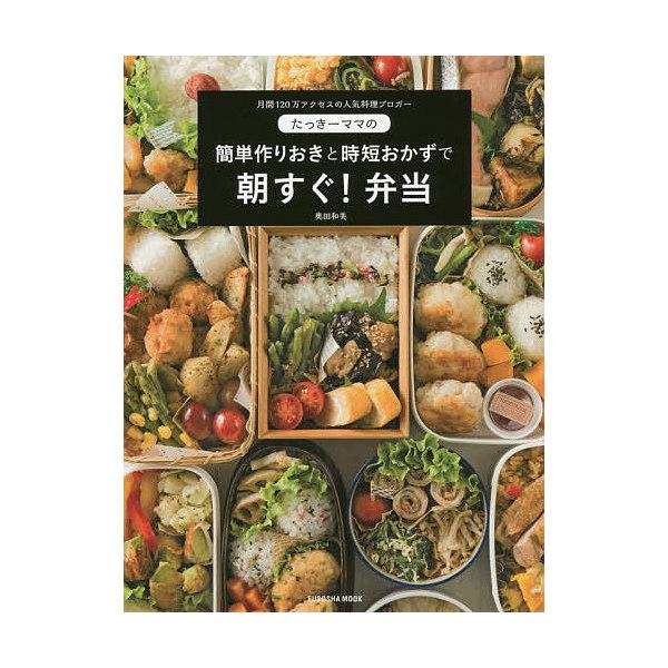 たっきーママの簡単作りおきと時短おかずで朝すぐ!弁当 月間120万アクセスの人気料理ブロガー/奥田和美/レシピ
