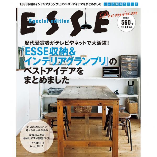「ESSE収納&インテリアグランプリ」のベストアイデアをまとめました