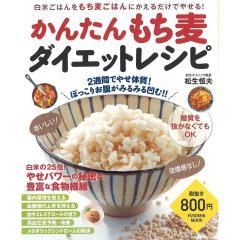 かんたんもち麦ダイエットレシピ 白米ごはんをもち麦ごはんにかえるだけでやせる!/松生恒夫