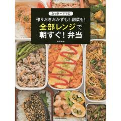 たっきーママの作りおきおかずも!副菜も!全部レンジで朝すぐ!弁当/奥田和美/レシピ