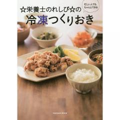 ☆栄養士のれしぴ☆の冷凍つくりおき 忙しい人でもちゃんとできる/上地智子/レシピ