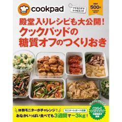殿堂入りレシピも大公開!クックパッドの糖質オフのつくりおき/クックパッド株式会社/レシピ