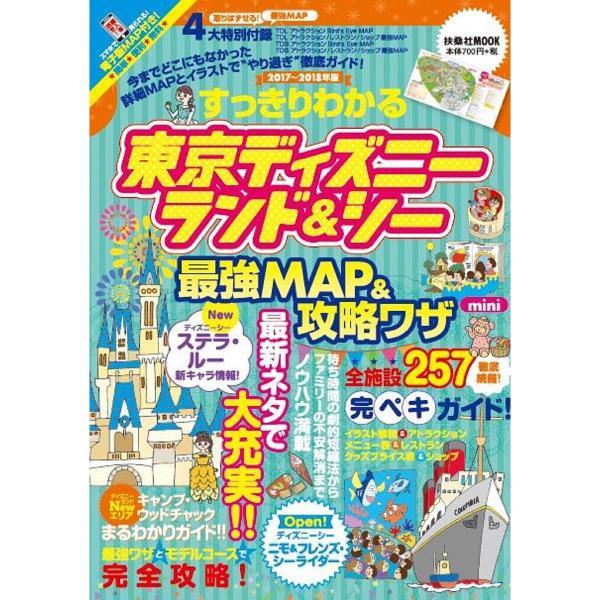 すっきりわかる東京ディズニーランド&シー最強MAP&攻略ワザmini 2017~2018年版/最強MAP&攻略ワザ調査隊/旅行