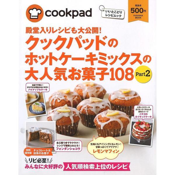 殿堂入りレシピも大公開!クックパッドのホットケーキミックスの大人気お菓子108 Part2/レシピ