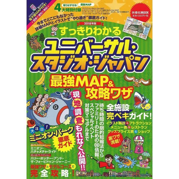 すっきりわかるユニバーサル・スタジオ・ジャパン最強MAP&攻略ワザ 2018年版/最強MAP&攻略ワザ調査隊/旅行