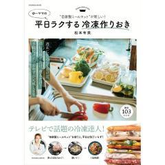 ゆーママの平日ラクする冷凍作りおき 自家製ミールキットが新しい!/松本有美/レシピ