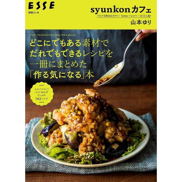 どこにでもある素材でだれでもできるレシピを一冊にまとめた「作る気になる」本 syunkonカフェ YURI YAMAMOTO'S RECIPES BO