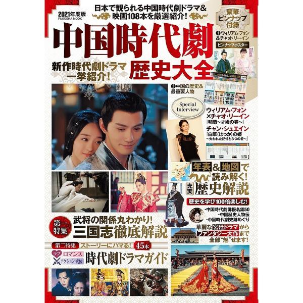 ドラマ 中国 テレビ 歴史
