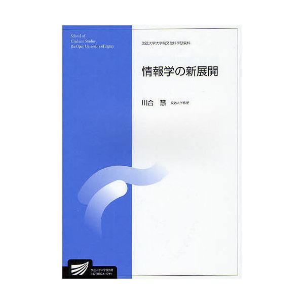 情報学の新展開/川合慧