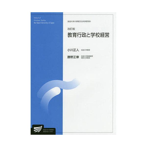 教育行政と学校経営 人間発達科学プログラム/小川正人/勝野正章