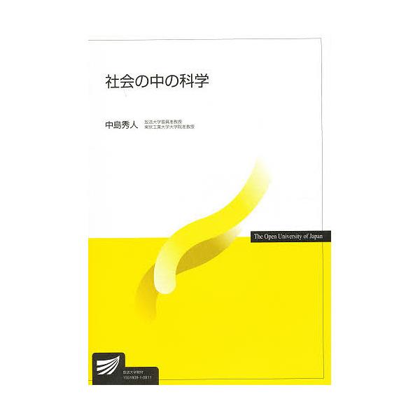 社会の中の科学/中島秀人