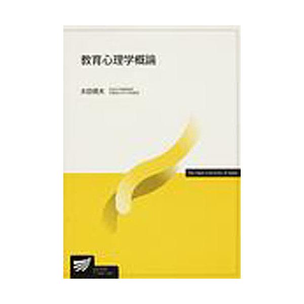 教育心理学概論/太田信夫