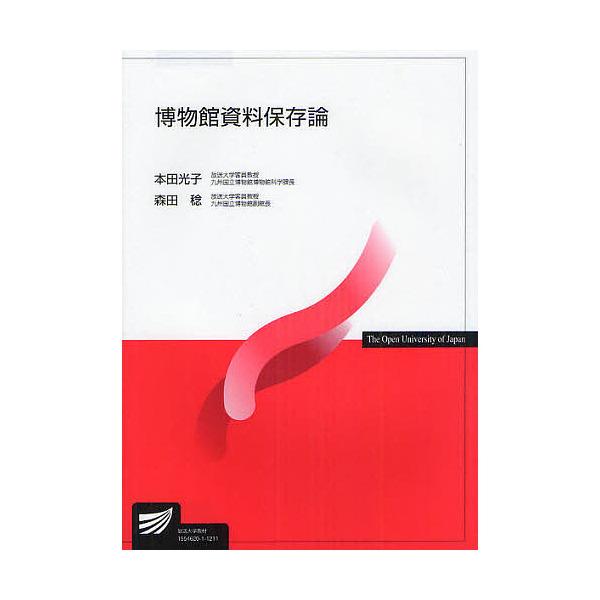 博物館資料保存論/本田光子/森田稔