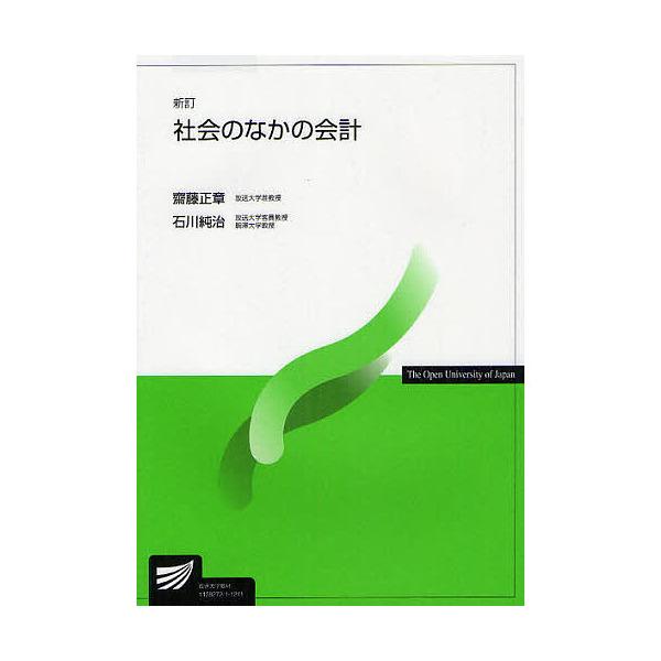 社会のなかの会計/齋藤正章/石川純治