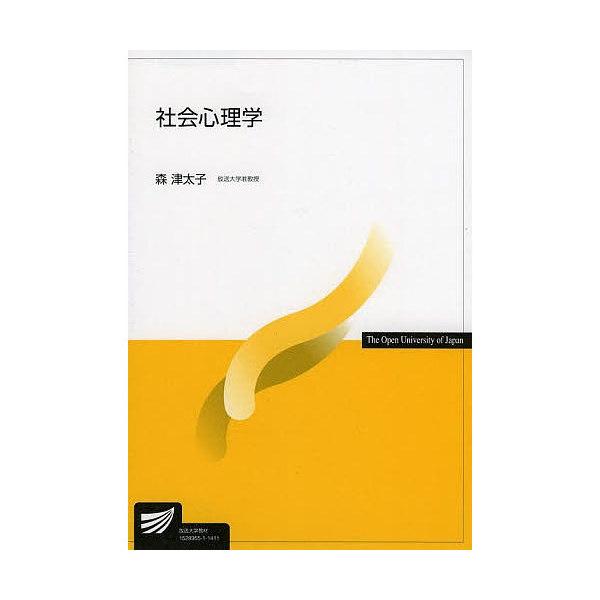 社会心理学/森津太子