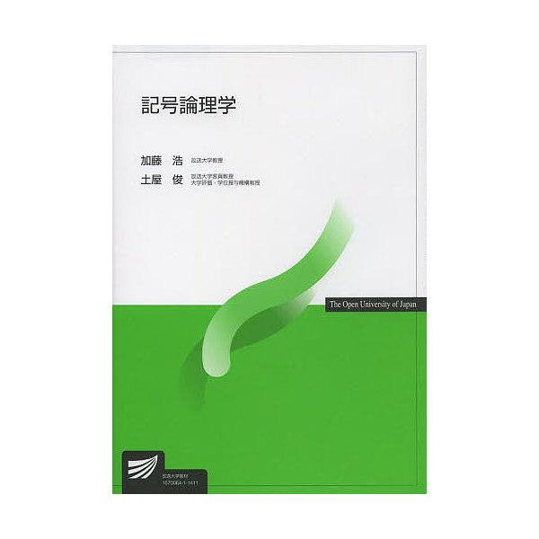 記号論理学/加藤浩/土屋俊