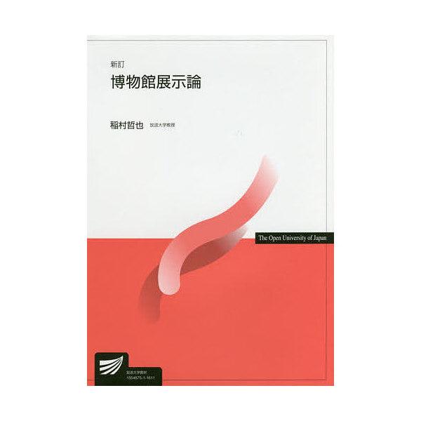 博物館展示論/稲村哲也