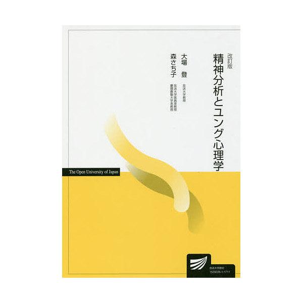 精神分析とユング心理学/大場登/森さち子