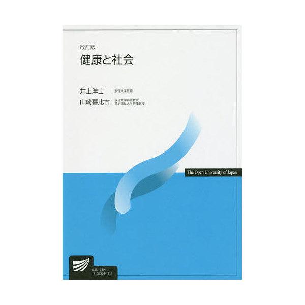 健康と社会/井上洋士/山崎喜比古