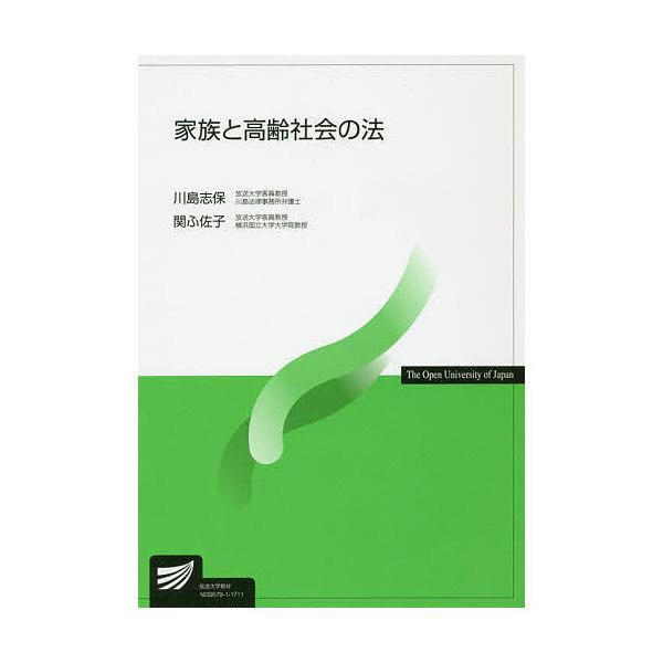 家族と高齢社会の法/川島志保/関ふ佐子