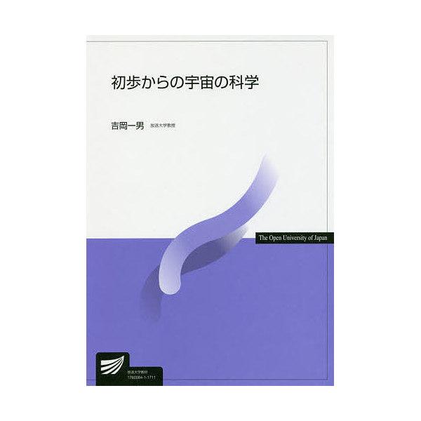 初歩からの宇宙の科学/吉岡一男