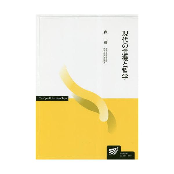 現代の危機と哲学/森一郎
