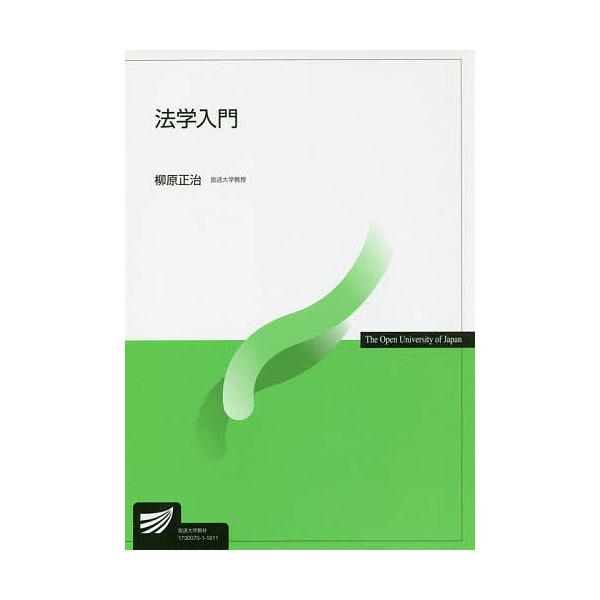 法学入門/柳原正治