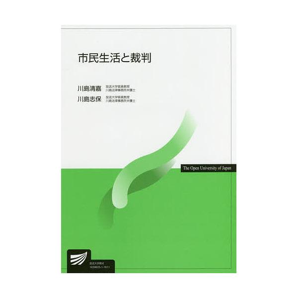 市民生活と裁判/川島清嘉/川島志保