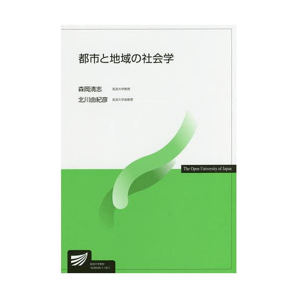 都市と地域の社会学/森岡清志/北川由紀彦