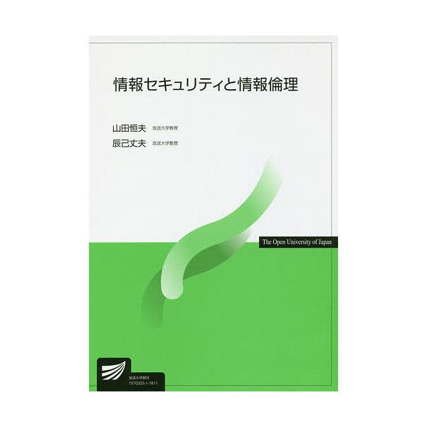 情報セキュリティと情報倫理/山田恒夫/辰己丈夫