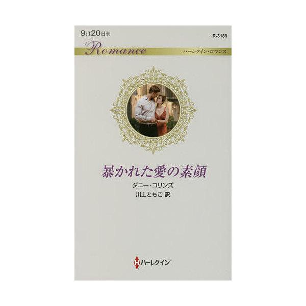 暴かれた愛の素顔/ダニー・コリンズ/川上ともこ