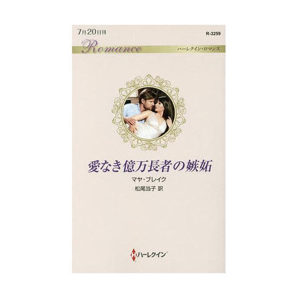 愛なき億万長者の嫉妬/マヤ・ブレイク/松尾当子